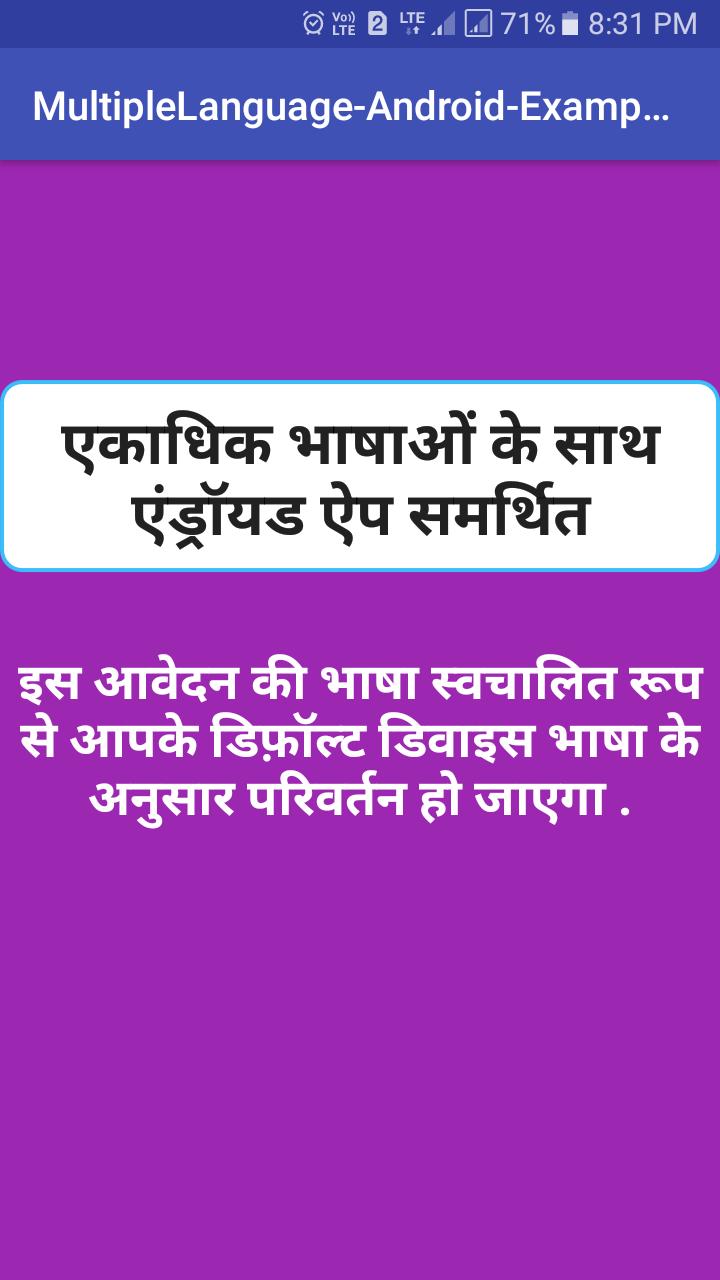 hindi-language - Android Examples